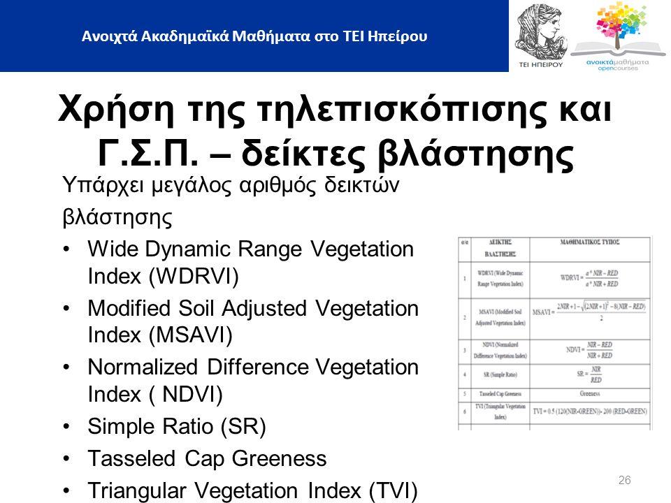 26 Ανοιχτά Ακαδημαϊκά Μαθήματα στο ΤΕΙ Ηπείρου Χρήση της τηλεπισκόπισης και Γ.Σ.Π. – δείκτες βλάστησης Υπάρχει μεγάλος αριθμός δεικτών βλάστησης Wide