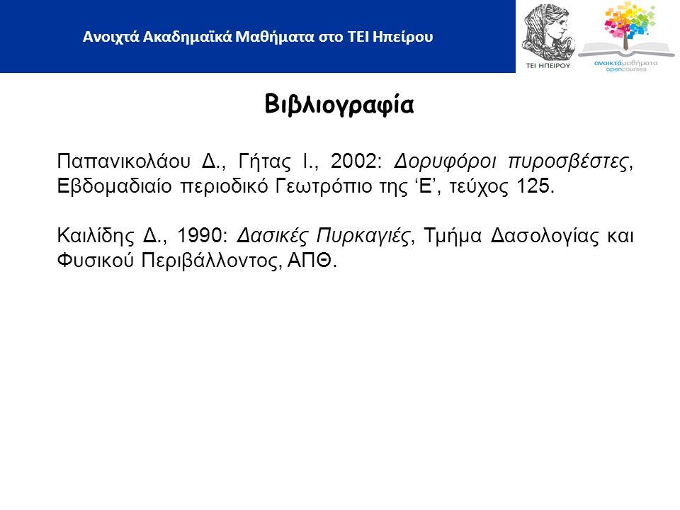 Βιβλιογραφία Παπανικολάου Δ., Γήτας Ι., 2002: Δορυφόροι πυροσβέστες, Εβδομαδιαίο περιοδικό Γεωτρόπιο της 'Ε', τεύχος 125. Καιλίδης Δ., 1990: Δασικές Π