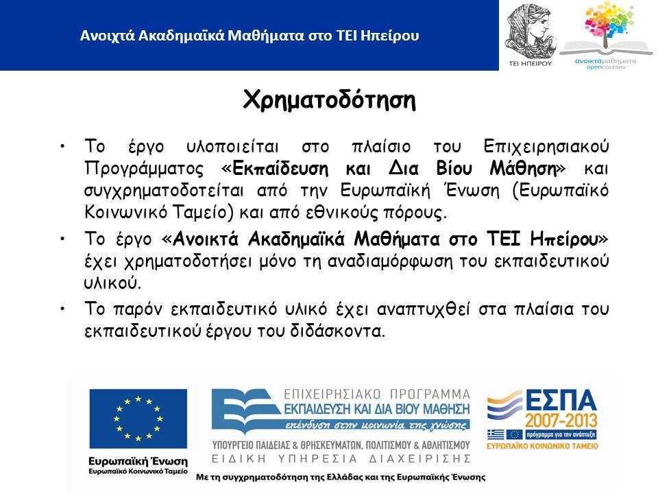 Χρηματοδότηση Το έργο υλοποιείται στο πλαίσιο του Επιχειρησιακού Προγράμματος «Εκπαίδευση και Δια Βίου Μάθηση» και συγχρηματοδοτείται από την Ευρωπαϊκή Ένωση (Ευρωπαϊκό Κοινωνικό Ταμείο) και από εθνικούς πόρους.