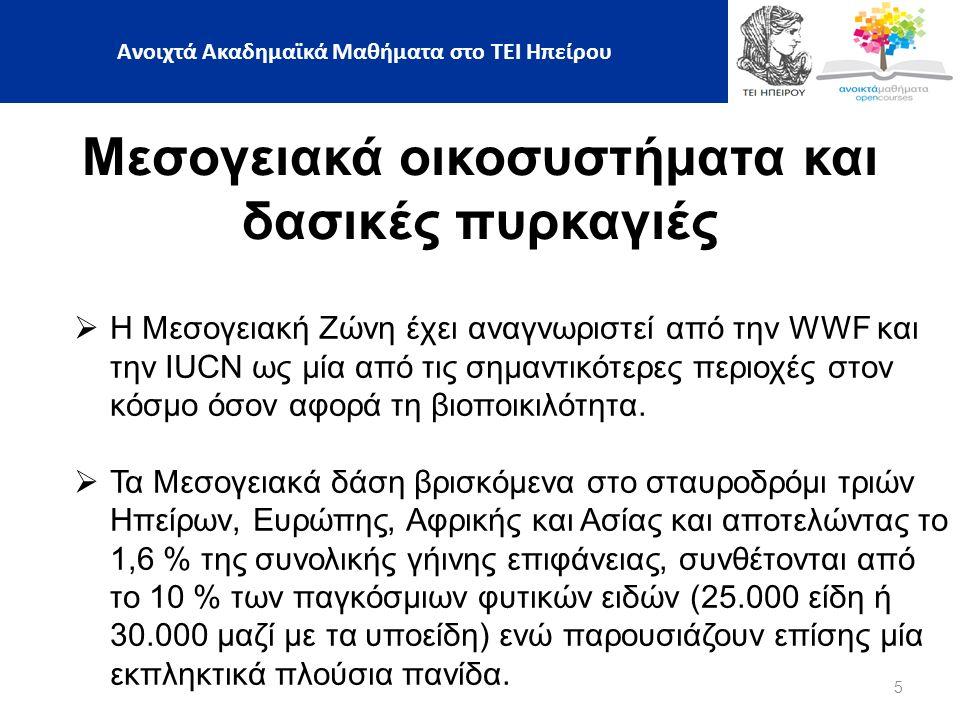 6 Μεσογειακά οικοσυστήματα και δασικές πυρκαγιές  Τις τελευταίες δεκαετίες παρατηρείται μία εκθετική αύξηση του αριθμού των πυρκαγιών στην Ευρωπαϊκή Μεσογειακή ζώνη με το 95 % των πυρκαγιών να προκαλούνται εξαιτίας ανθρώπινης αμέλειας ή πρόθεσης.