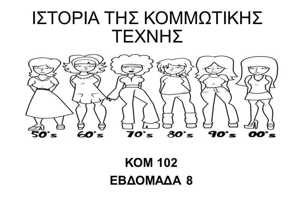ΙΣΤΟΡΙΑ ΤΗΣ ΚΟΜΜΩΤΙΚΗΣ ΤΕΧΝΗΣ ΚΟΜ 102 ΕΒΔΟΜΑΔΑ 8