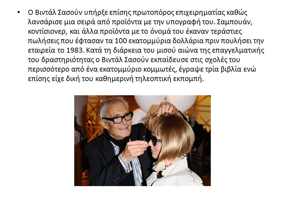 Ο Βιντάλ Σασούν υπήρξε επίσης πρωτοπόρος επιχειρηματίας καθώς λανσάρισε μια σειρά από προϊόντα με την υπογραφή του.