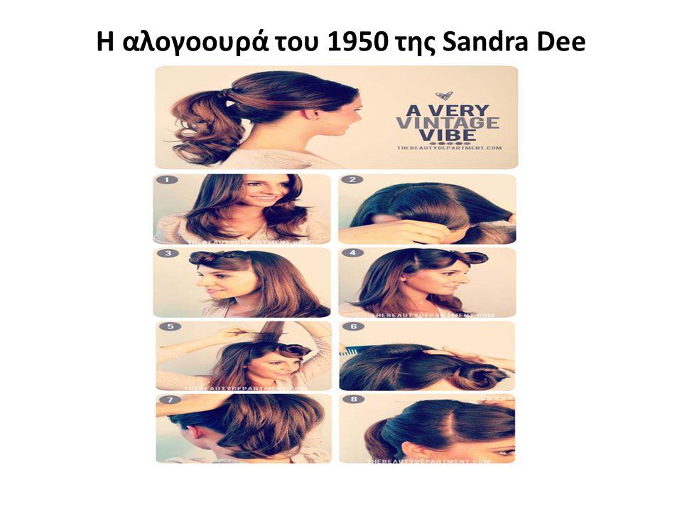 Η αλογοουρά του 1950 της Sandra Dee