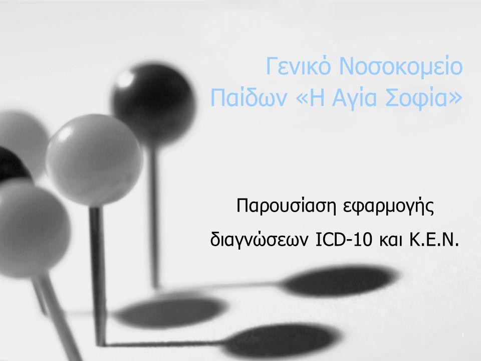 Γενικό Νοσοκομείο Παίδων «Η Αγία Σοφία » Παρουσίαση εφαρμογής διαγνώσεων ICD-10 και Κ.Ε.Ν. 1