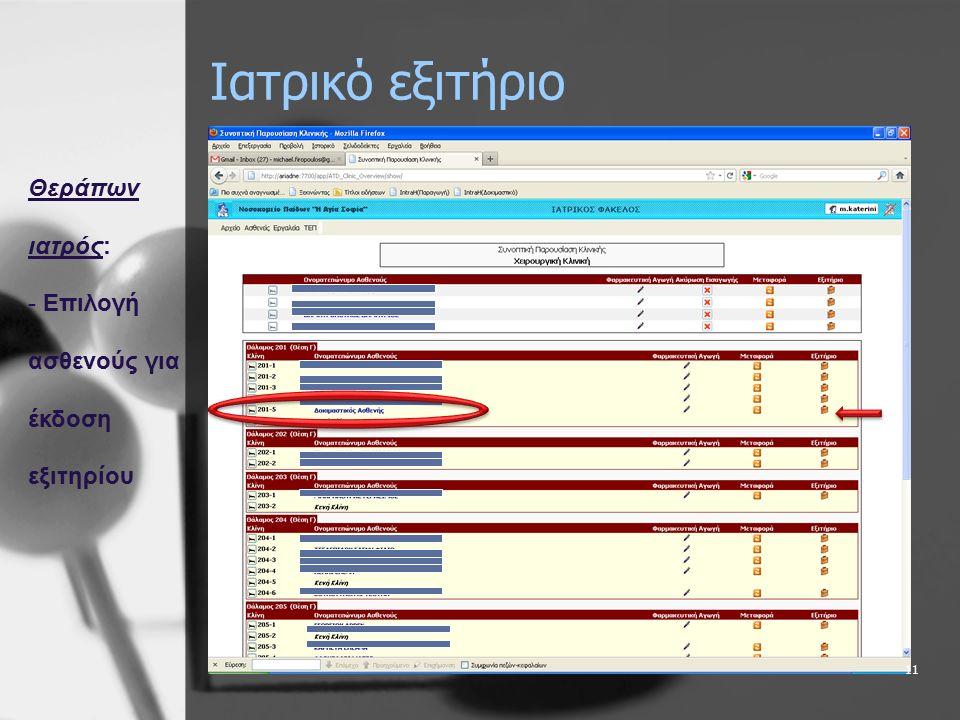 Ιατρικό εξιτήριο 11 Θεράπων ιατρός: - Επιλογή ασθενούς για έκδοση εξιτηρίου