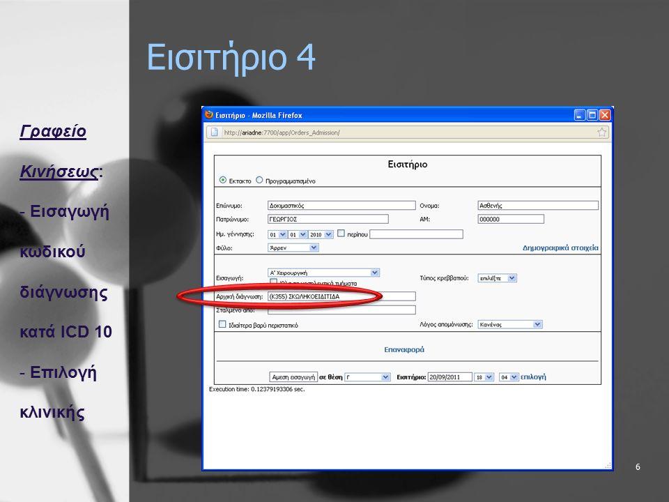 Εισιτήριο 4 6 Γραφείο Κινήσεως: - Εισαγωγή κωδικού διάγνωσης κατά ICD 10 - Επιλογή κλινικής