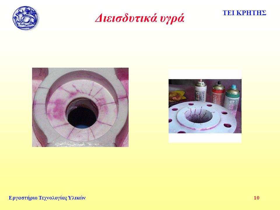 ΤΕΙ ΚΡΗΤΗΣ Εργαστήριο Τεχνολογίας Υλικών 10 Διεισδυτικά υγρά