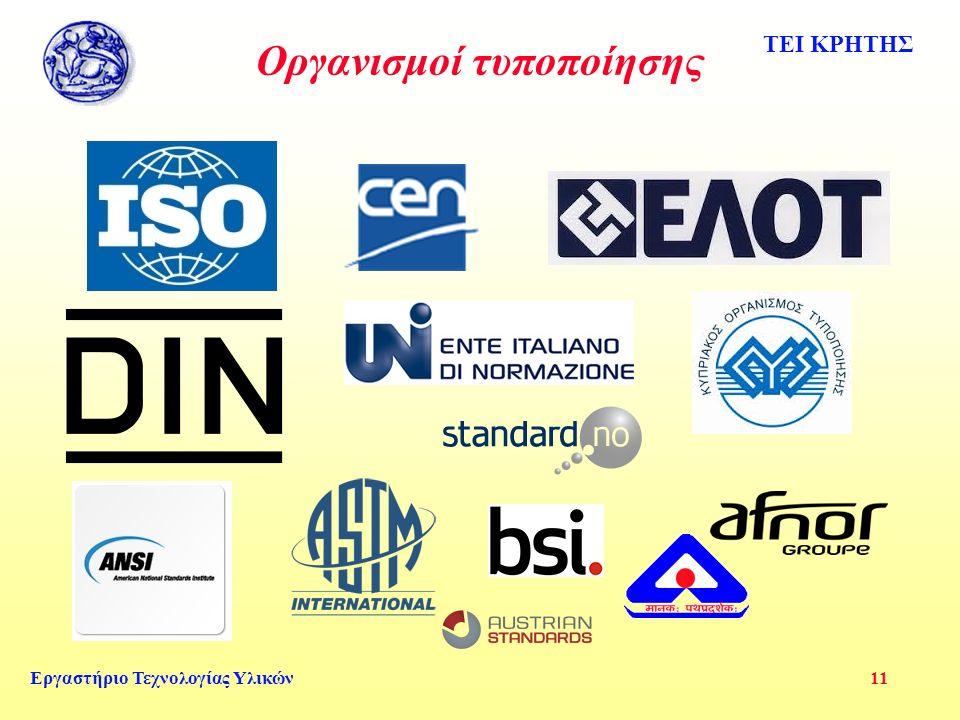 ΤΕΙ ΚΡΗΤΗΣ Εργαστήριο Τεχνολογίας Υλικών 11 Οργανισμοί τυποποίησης