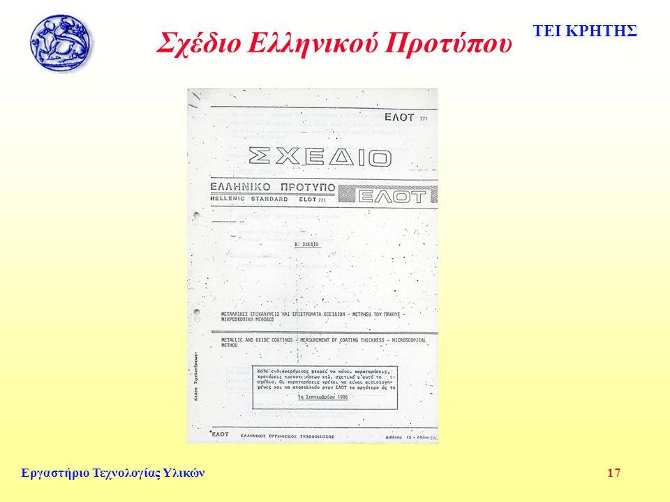 ΤΕΙ ΚΡΗΤΗΣ Εργαστήριο Τεχνολογίας Υλικών 17 Σχέδιο Ελληνικού Προτύπου