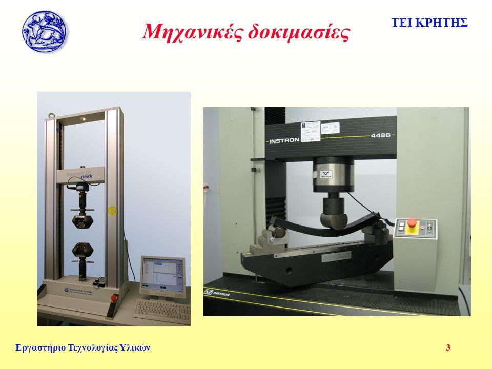 ΤΕΙ ΚΡΗΤΗΣ Εργαστήριο Τεχνολογίας Υλικών 3 Μηχανικές δοκιμασίες