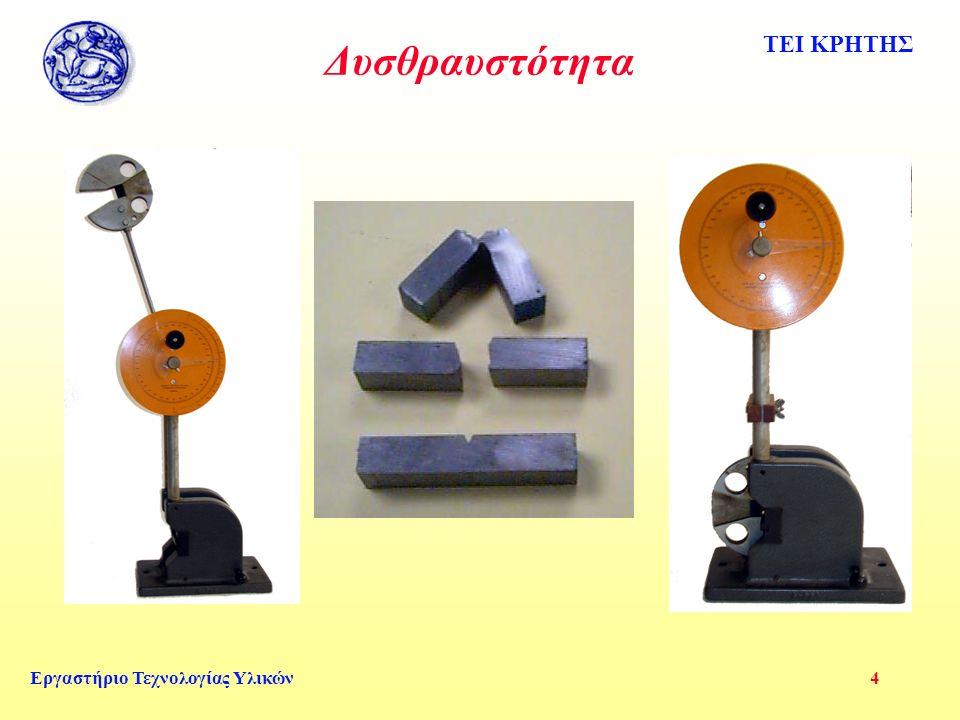 ΤΕΙ ΚΡΗΤΗΣ Εργαστήριο Τεχνολογίας Υλικών 4 Δυσθραυστότητα