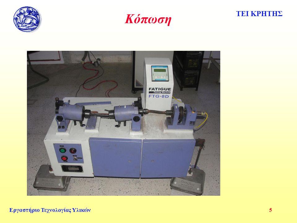 ΤΕΙ ΚΡΗΤΗΣ Εργαστήριο Τεχνολογίας Υλικών 5 Κόπωση