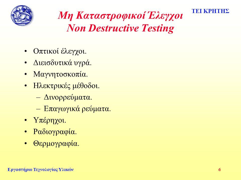 ΤΕΙ ΚΡΗΤΗΣ Εργαστήριο Τεχνολογίας Υλικών 6 Μη Καταστροφικοί Έλεγχοι Non Destructive Testing Οπτικοί έλεγχοι.
