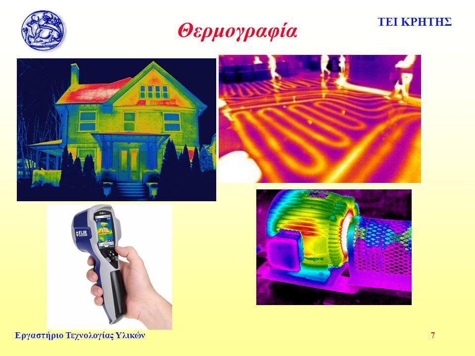 ΤΕΙ ΚΡΗΤΗΣ Εργαστήριο Τεχνολογίας Υλικών 7 Θερμογραφία