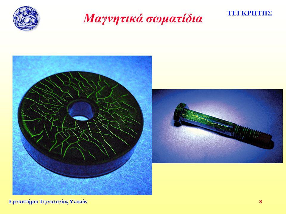 ΤΕΙ ΚΡΗΤΗΣ Εργαστήριο Τεχνολογίας Υλικών 8 Μαγνητικά σωματίδια