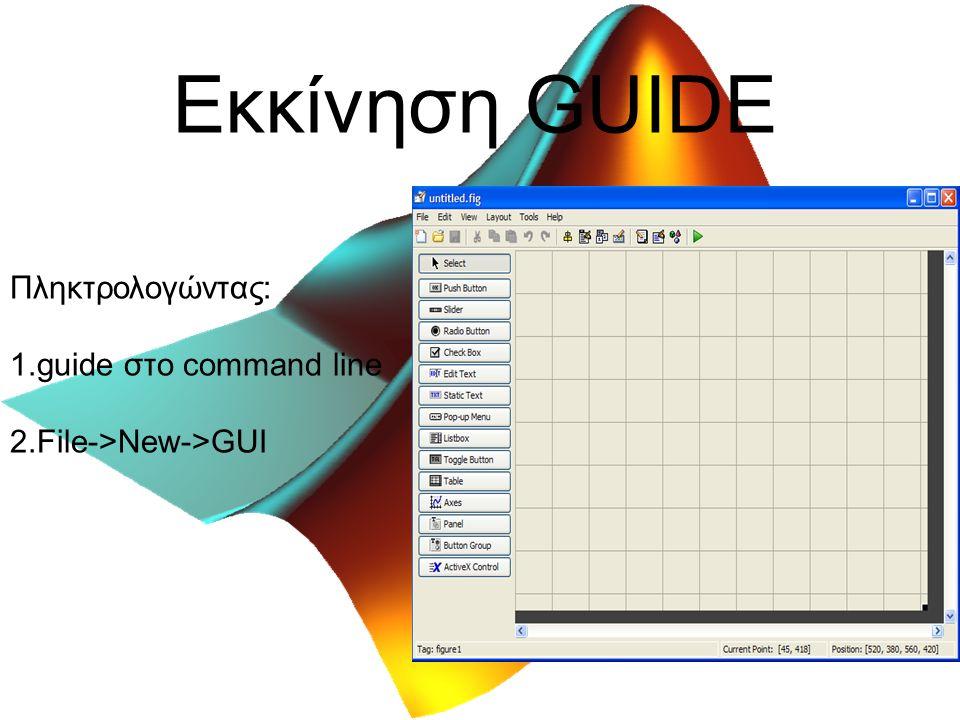 Εκκίνηση GUIDE Πληκτρολογώντας: 1.guide στο command line 2.File->New->GUI