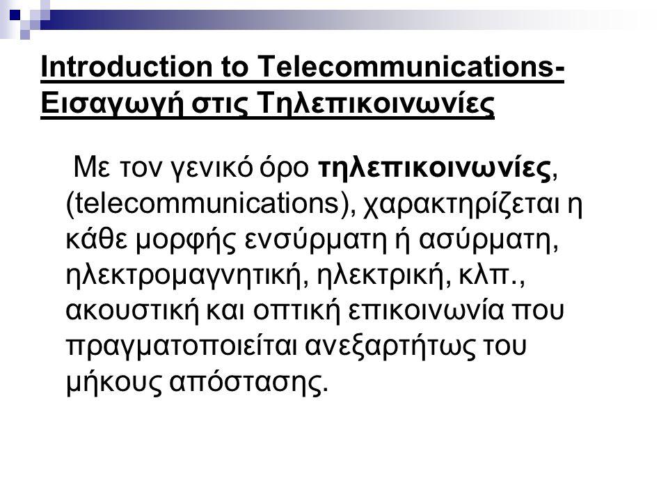 Introduction to Telecommunications- Εισαγωγή στις Τηλεπικοινωνίες Στους σύγχρονους καιρούς, αυτή η διαδικασία σχεδόν πάντα περιλαμβάνει την αποστολή ηλεκτρομαγνητικών κυμάτων ή ηλεκτρικών σημάτων από κατάλληλες ηλεκτρονικές συσκευές, όπως το τηλέφωνο ή ο ασύρματος, αλλά παλαιότερα περιελάμβανε τη χρήση ακουστικών σημάτων, όπως τυμπάνων, ή οπτικών, όπως ο σηματοφόρος καπνός ή η λάμψη της φωτιάς.