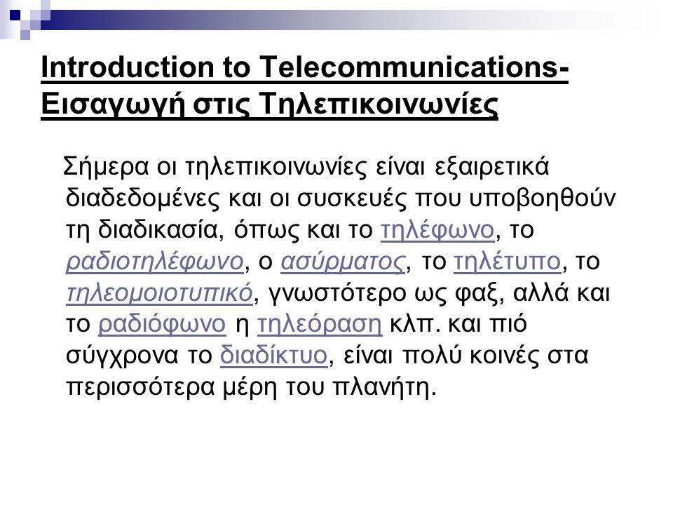 Introduction to Telecommunications- Εισαγωγή στις Τηλεπικοινωνίες Υπάρχει επίσης μια απέραντη σειρά δικτύων που διασυνδέουν αυτές τις συσκευές, όπως τα δίκτυα υπολογιστών, τα δημόσια τηλεφωνικά δίκτυα, τα δίκτυα κινητής τηλεφωνίας, καθώς και τα ραδιοφωνικά και τηλεοπτικά δίκτυα.δίκτυα υπολογιστών κινητής τηλεφωνίας