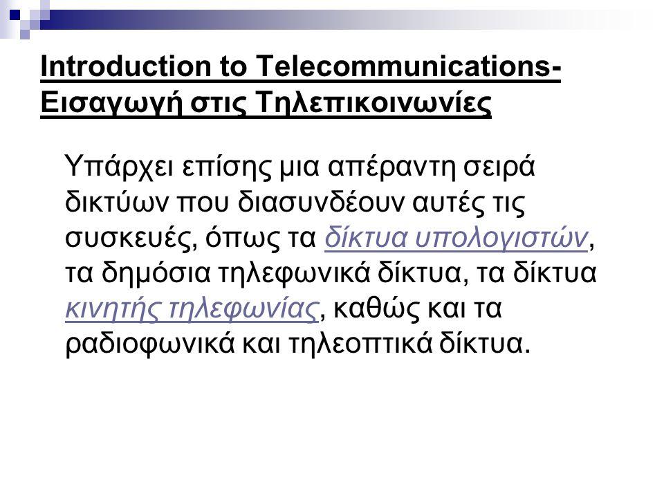 Introduction to Telecommunications- Εισαγωγή στις Τηλεπικοινωνίες Υπάρχει επίσης μια απέραντη σειρά δικτύων που διασυνδέουν αυτές τις συσκευές, όπως τ