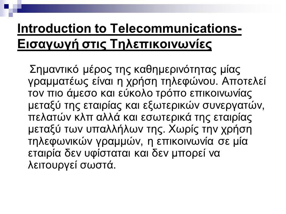 Introduction to Telecommunications- Εισαγωγή στις Τηλεπικοινωνίες Σημαντικό μέρος της καθημερινότητας μίας γραμματέως είναι η χρήση τηλεφώνου. Αποτελε