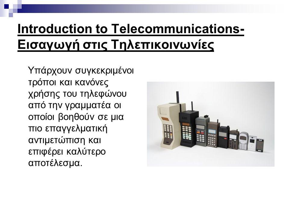 Introduction to Telecommunications- Εισαγωγή στις Τηλεπικοινωνίες Υπάρχουν συγκεκριμένοι τρόποι και κανόνες χρήσης του τηλεφώνου από την γραμματέα οι