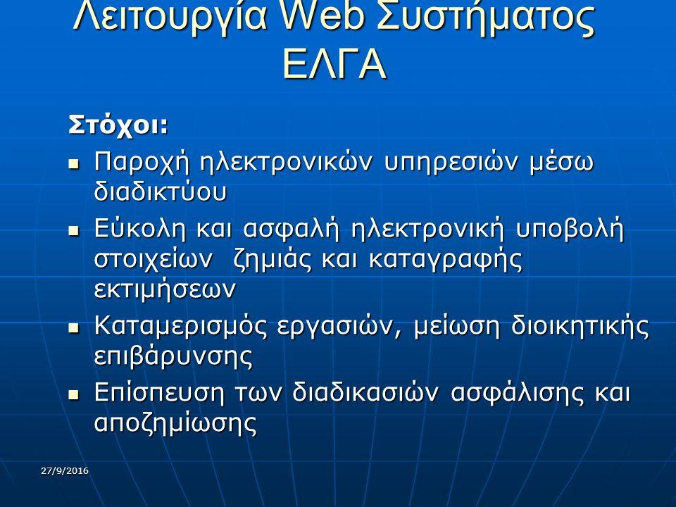 27/9/2016 Λειτουργία Web Συστήματος ΕΛΓΑ Λειτουργία Web Συστήματος ΕΛΓΑ Στόχοι: Παροχή ηλεκτρονικών υπηρεσιών μέσω διαδικτύου Παροχή ηλεκτρονικών υπηρ