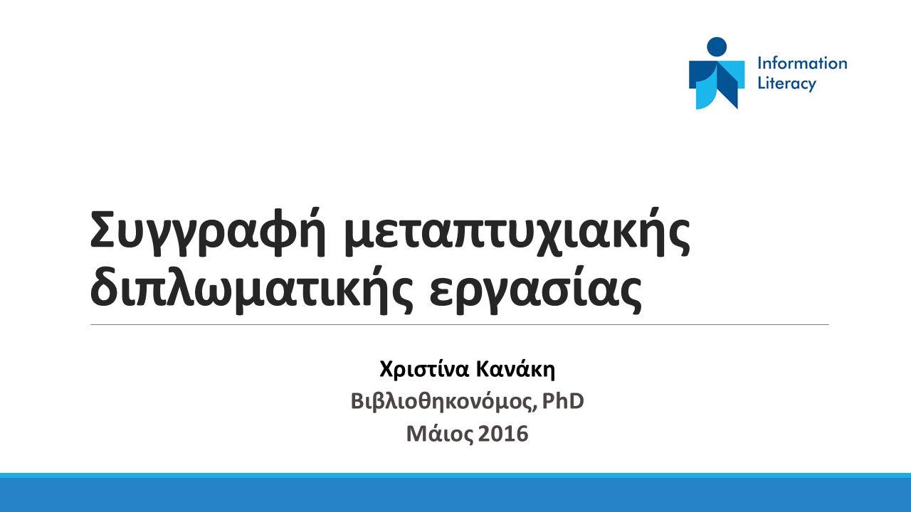 Συγγραφή μεταπτυχιακής διπλωματικής εργασίας Χριστίνα Κανάκη Βιβλιοθηκονόμος, PhD Μάιος 2016