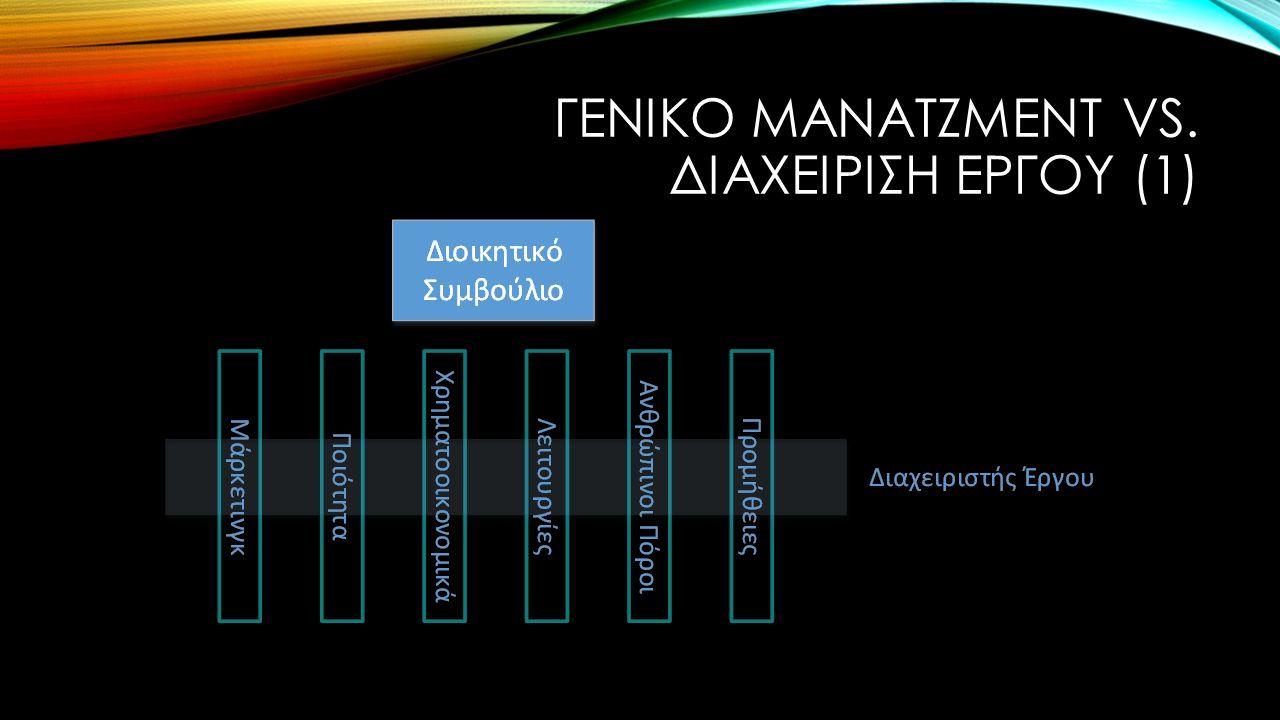 ΓΕΝΙΚΟ ΜΑΝΑΤΖΜΕΝΤ VS. ΔΙΑΧΕΙΡΙΣΗ ΕΡΓΟΥ (1)