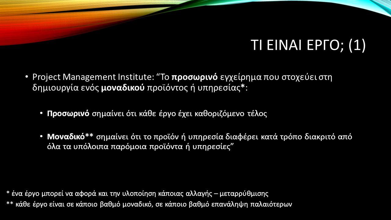 """ΤΙ ΕΙΝΑΙ ΕΡΓΟ; (1) Project Management Institute: """"Το προσωρινό εγχείρημα που στοχεύει στη δημιουργία ενός μοναδικού προϊόντος ή υπηρεσίας*: Προσωρινό"""
