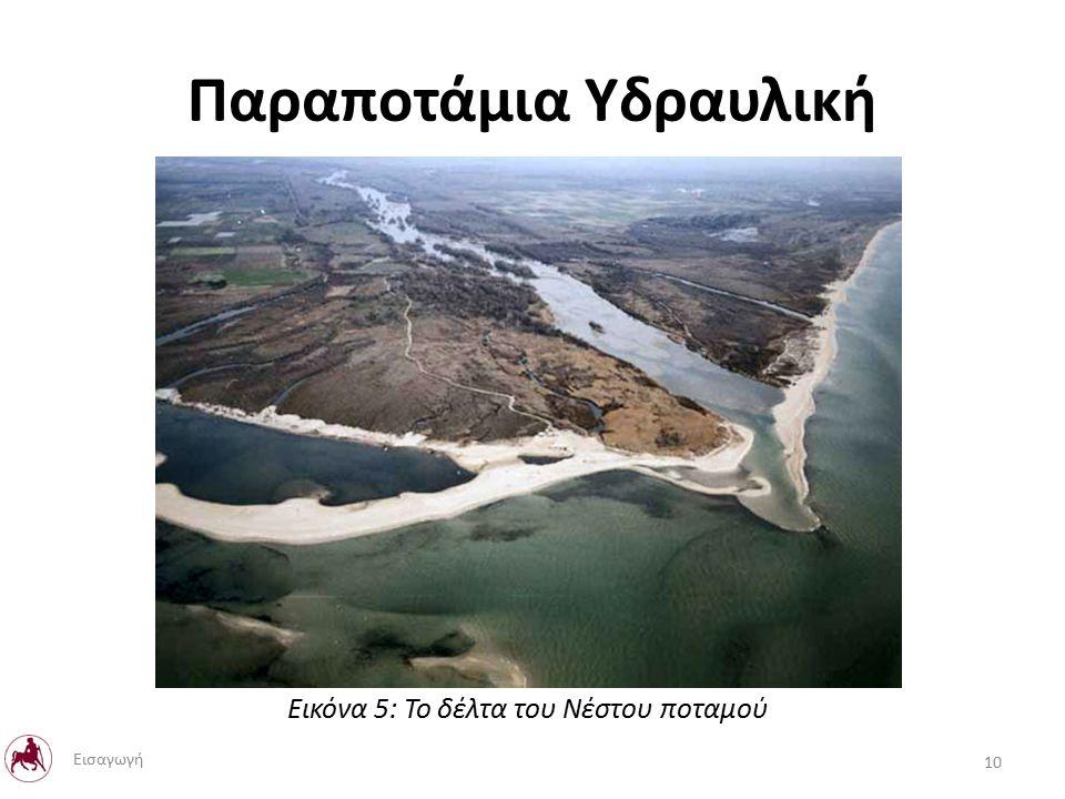 Παραποτάμια Υδραυλική Εικόνα 5: Το δέλτα του Νέστου ποταμού 10 Εισαγωγή