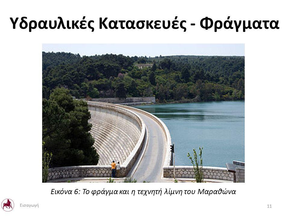 Υδραυλικές Κατασκευές - Φράγματα Εικόνα 6: Το φράγμα και η τεχνητή λίμνη του Μαραθώνα 11 Εισαγωγή