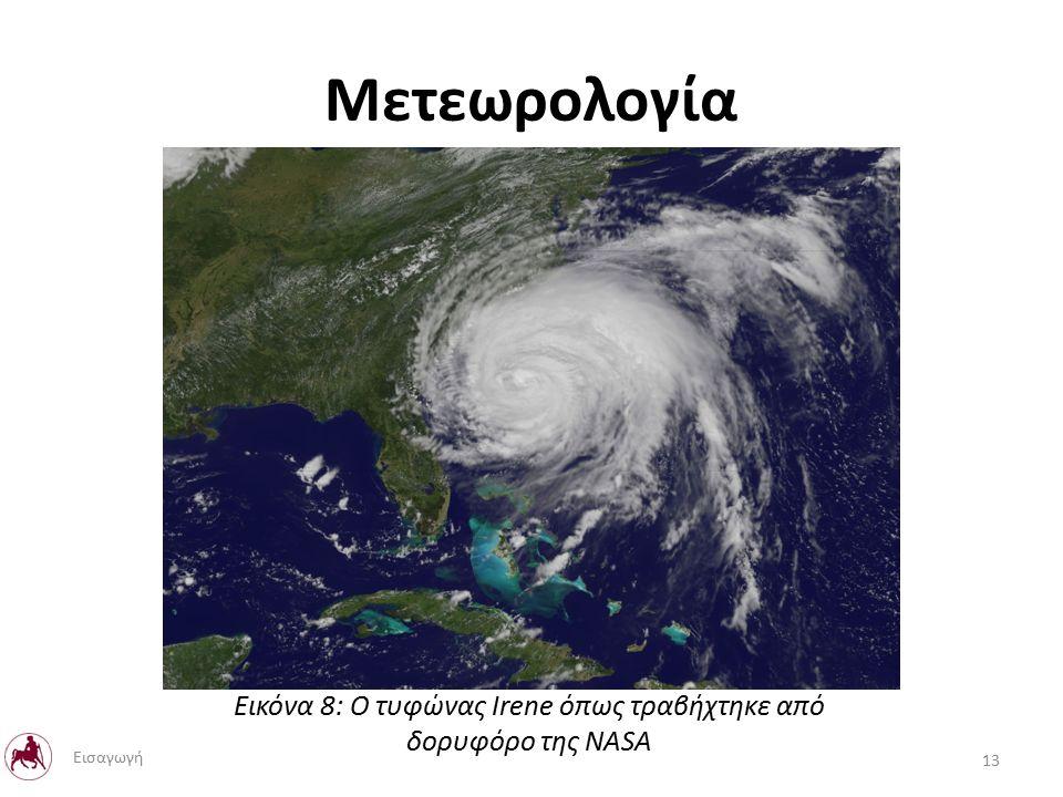 Μετεωρολογία Εικόνα 8: Ο τυφώνας Irene όπως τραβήχτηκε από δορυφόρο της NASA 13 Εισαγωγή