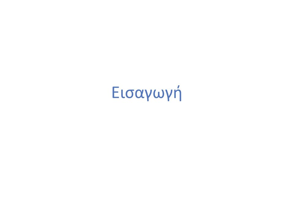 3 Διδάσκων Παναγιώτης Μαθιόπουλος Ph.D.