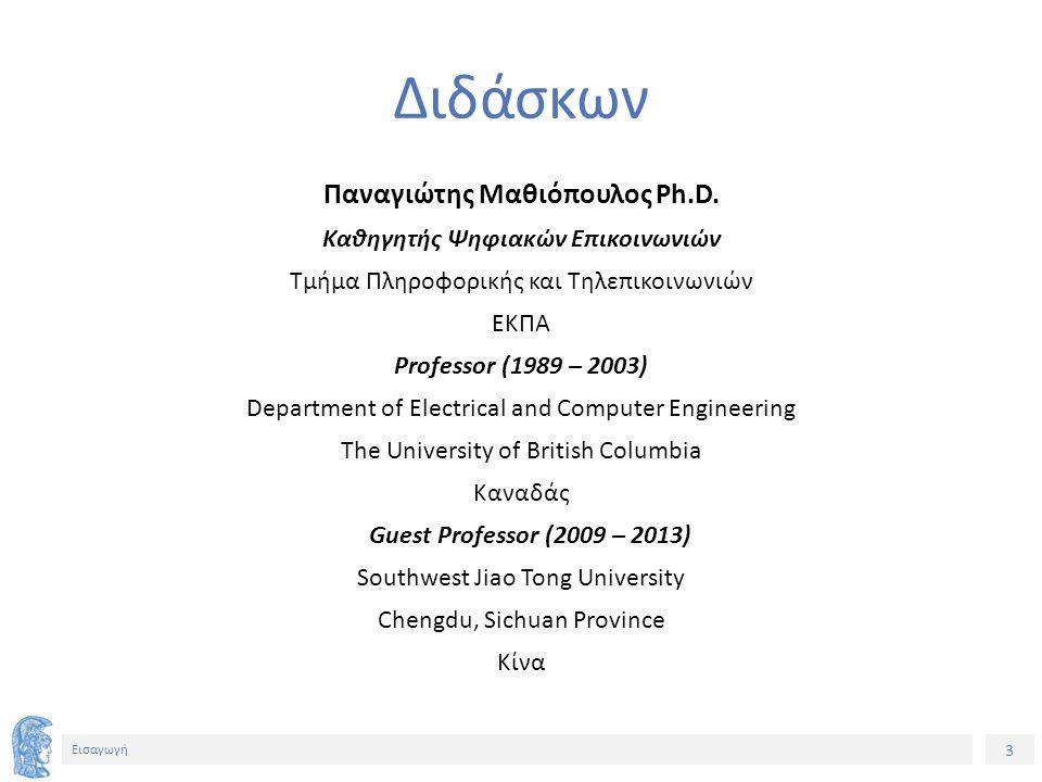 3 Διδάσκων Παναγιώτης Μαθιόπουλος Ph.D. Καθηγητής Ψηφιακών Επικοινωνιών Τμήμα Πληροφορικής και Τηλεπικοινωνιών ΕΚΠΑ Professor (1989 – 2003) Department