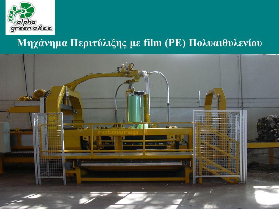 11 Μηχάνημα Περιτύλιξης με film (PE) Πολυαιθυλενίου