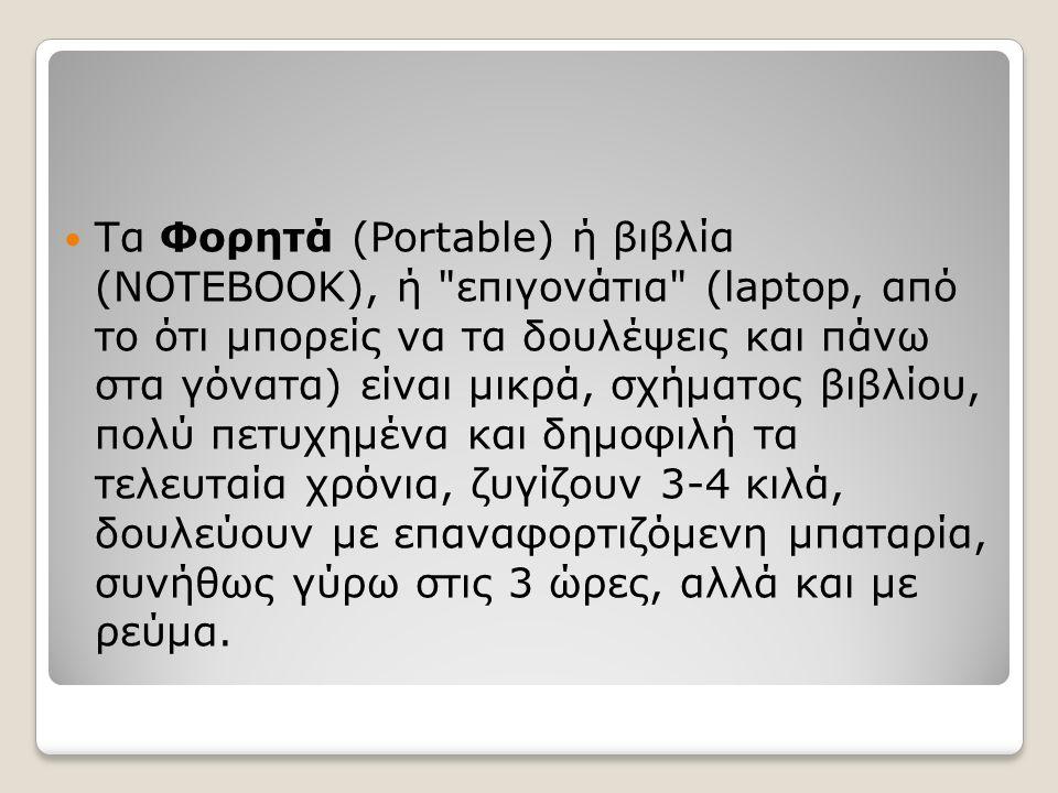 Tα Φορητά (Portable) ή βιβλία (NOTEBOOK), ή