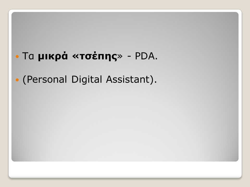 Τα μικρά «τσέπης» - PDA. (Personal Digital Assistant).