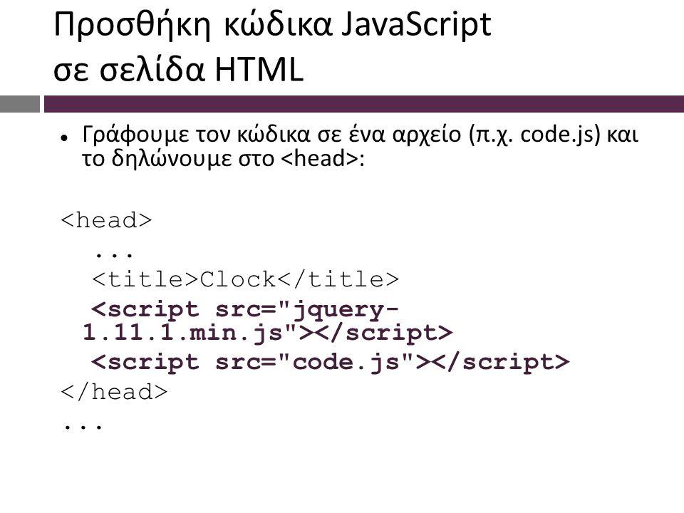 Προσθήκη κώδικα JavaScript σε σελίδα HTML Γράφουμε τον κώδικα σε ένα αρχείο (π.χ.