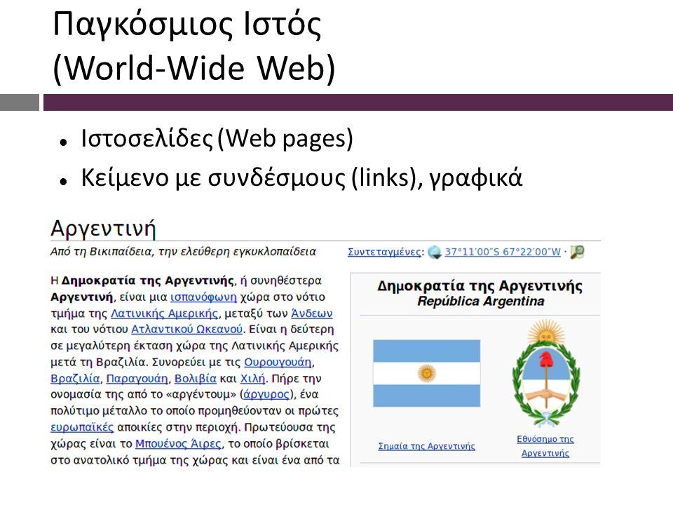 Παγκόσμιος Ιστός (World-Wide Web) Ιστοσελίδες (Web pages) Κείμενο με συνδέσμους (links), γραφικά