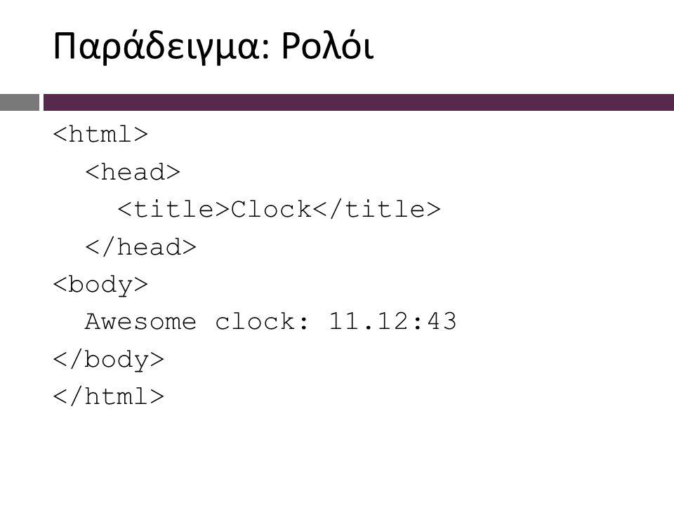 Παράδειγμα: Ρολόι Clock Awesome clock: 11.12:43