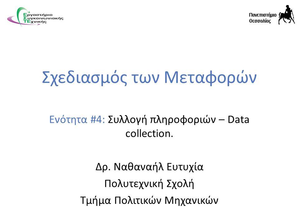 Σχεδιασμός των Μεταφορών Ενότητα #4: Συλλογή πληροφοριών – Data collection. Δρ. Ναθαναήλ Ευτυχία Πολυτεχνική Σχολή Τμήμα Πολιτικών Μηχανικών