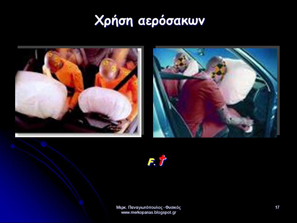 Μερκ. Παναγιωτόπουλος - Φυσικός www.merkopanas.blogspot.gr 17 Χρήση αερόσακων F.tF.tF.tF.t F.tF.tF.tF.t