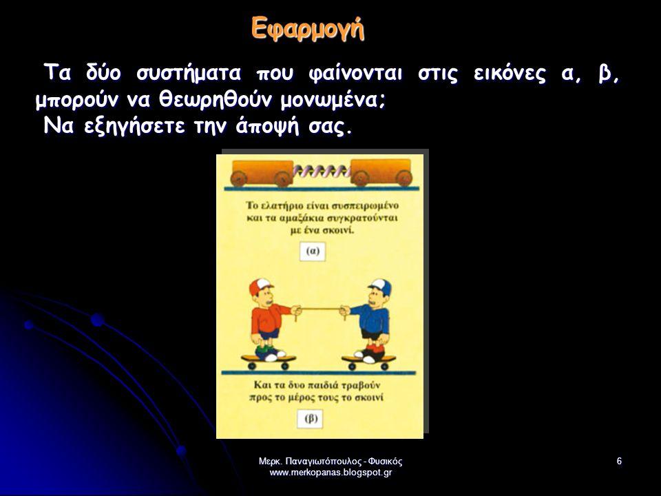 Μερκ. Παναγιωτόπουλος - Φυσικός www.merkopanas.blogspot.gr 6 Τα δύο συστήματα που φαίνονται στις εικόνες α, β, μπορούν να θεωρηθούν μονωμένα; Να εξηγή