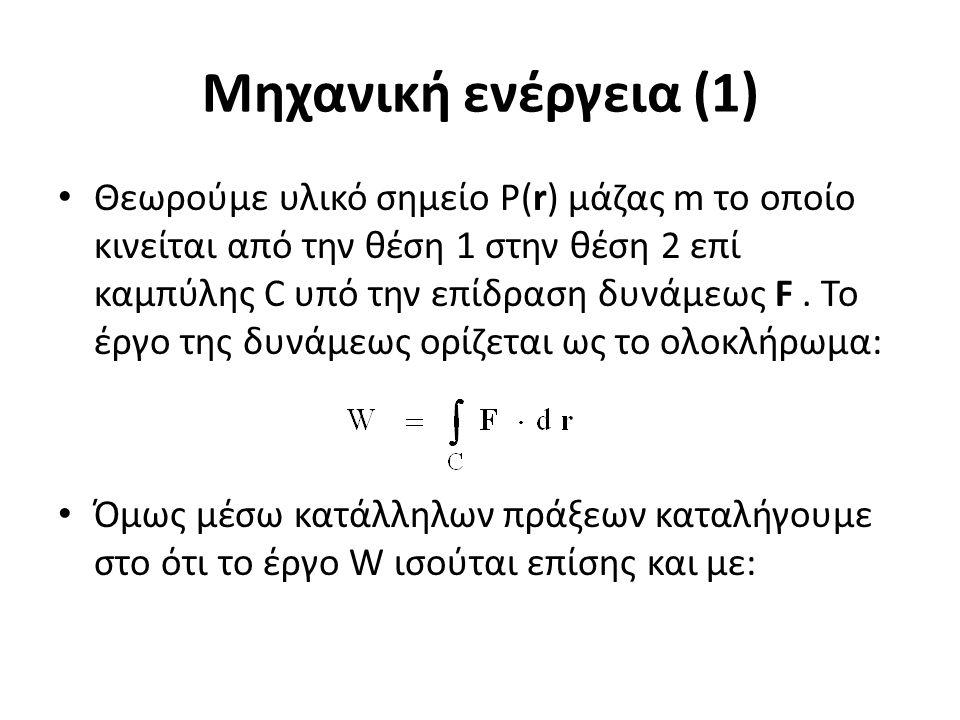 Μηχανική ενέργεια (1) Θεωρούμε υλικό σημείο P(r) μάζας m το οποίο κινείται από την θέση 1 στην θέση 2 επί καμπύλης C υπό την επίδραση δυνάμεως F.