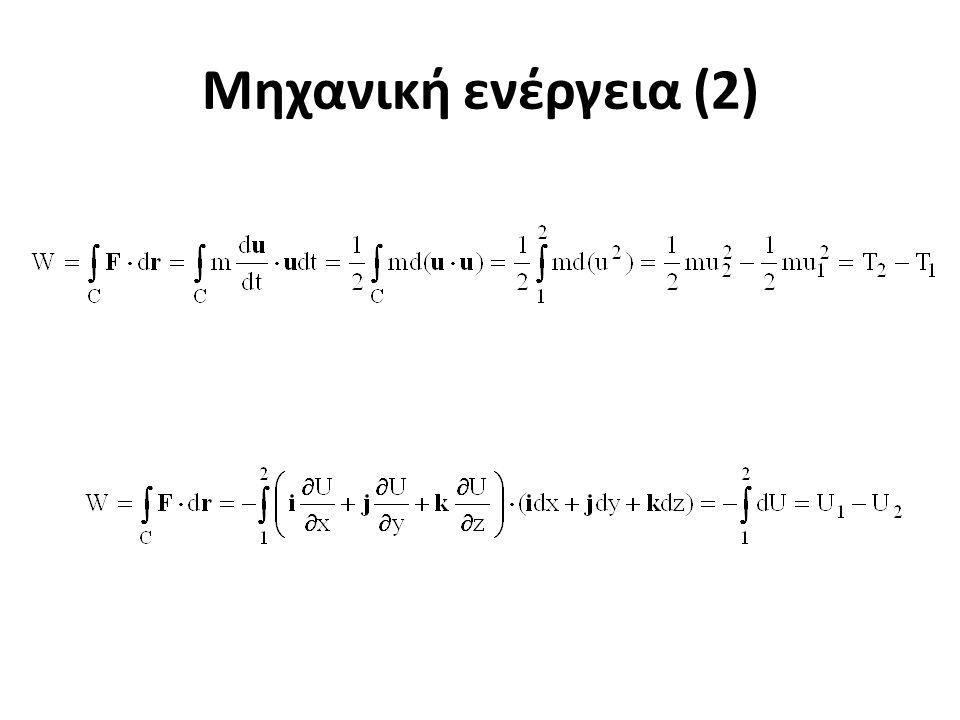 Μηχανική ενέργεια (2)