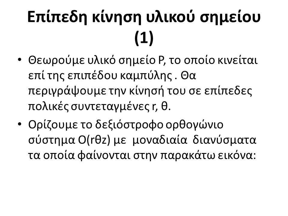 Επίπεδη κίνηση υλικού σημείου (2)