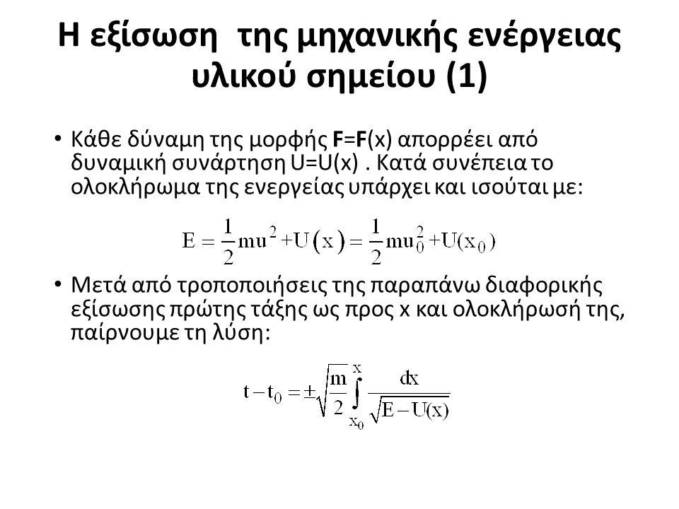 Η εξίσωση της μηχανικής ενέργειας υλικού σημείου (1) Κάθε δύναμη της μορφής F=F(x) απορρέει από δυναμική συνάρτηση U=U(x).
