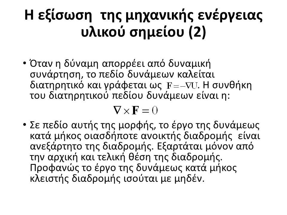 Σημείωμα Αναφοράς Copyright Πανεπιστήμιο Πατρών, Βασίλειος Λουκόπουλος.