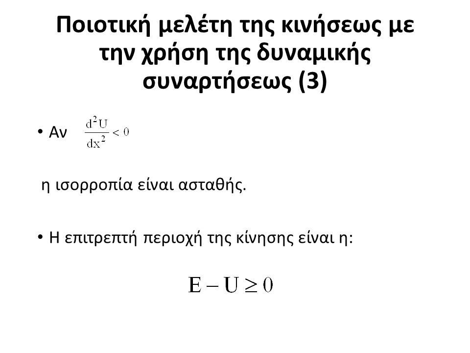Ποιοτική μελέτη της κινήσεως με την χρήση της δυναμικής συναρτήσεως (3) Αν η ισορροπία είναι ασταθής.