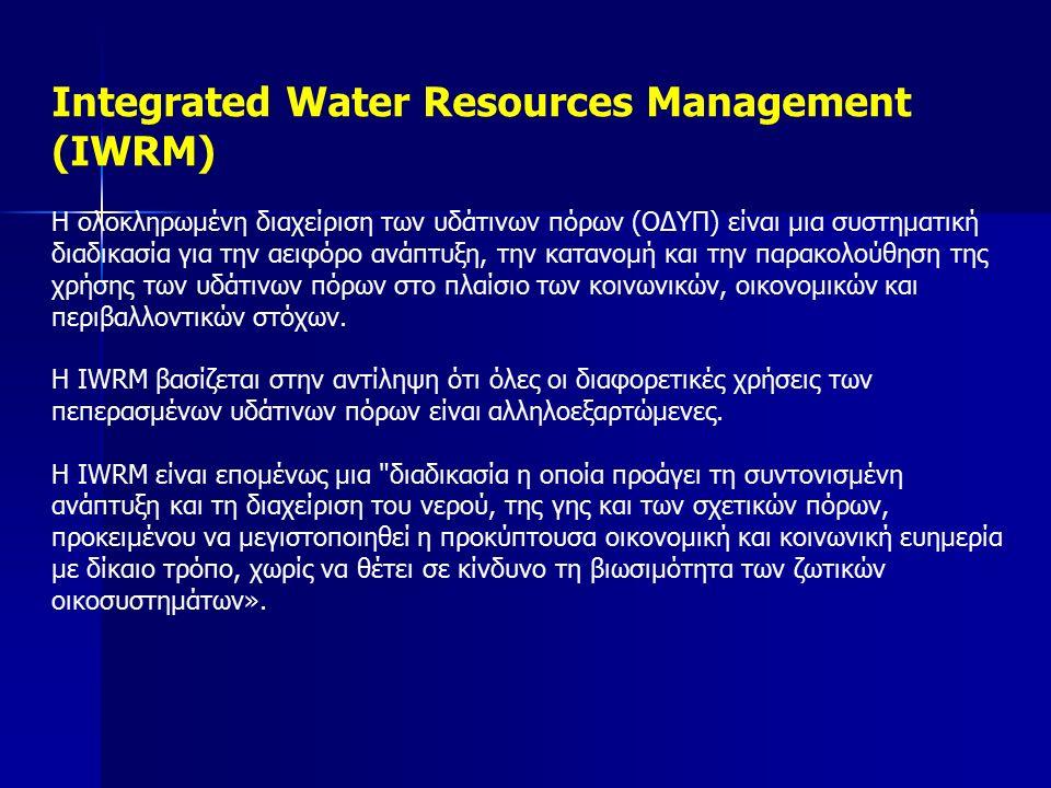 Integrated Water Resources Management (IWRM) Η ολοκληρωμένη διαχείριση των υδάτινων πόρων (ΟΔΥΠ) είναι μια συστηματική διαδικασία για την αειφόρο ανάπτυξη, την κατανομή και την παρακολούθηση της χρήσης των υδάτινων πόρων στο πλαίσιο των κοινωνικών, οικονομικών και περιβαλλοντικών στόχων.